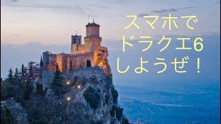 【ドラクエ6  スマホ版】のんびりプレー Part 7 ( サンマリーノ – カジノ少し – レイドック(下) まで )
