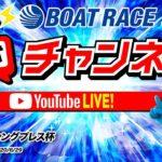 6/29(月) 「公営レーシングプレス杯」【初日】
