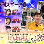 ボートレース平和島 第65回日刊スポーツ旗 優勝戦日 『こんせいそんのスタジオ生放送!』