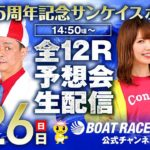 7/26(日) 「創刊65周年記念 サンケイスポーツ杯」4日目