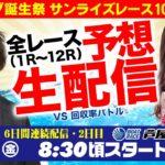 【7月3日】モーニング誕生祭 サンライズレース10周年記念 ~2日目~