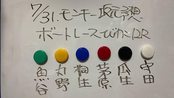 7/31.モンキー坂元予想!ボートレース琵琶湖 12R ドリーム戦