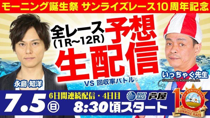 【7月5日】モーニング誕生祭 サンライズレース10周年記念 ~4日目~