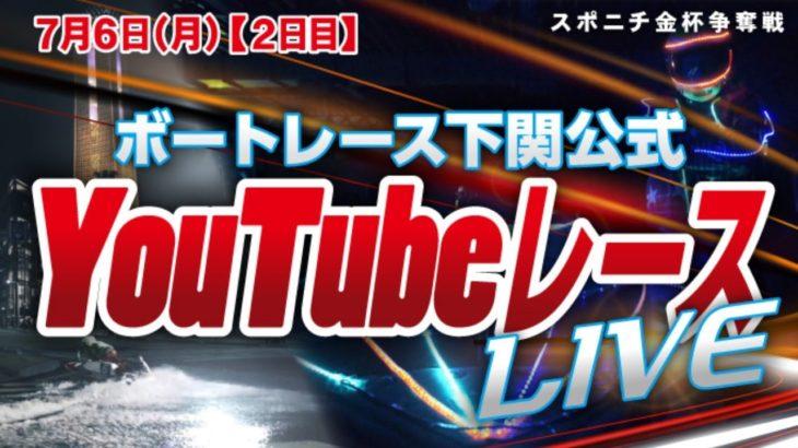 7/6(月)【2日目】スポニチ金杯争奪戦【ボートレース下関YouTubeレースLIVE】