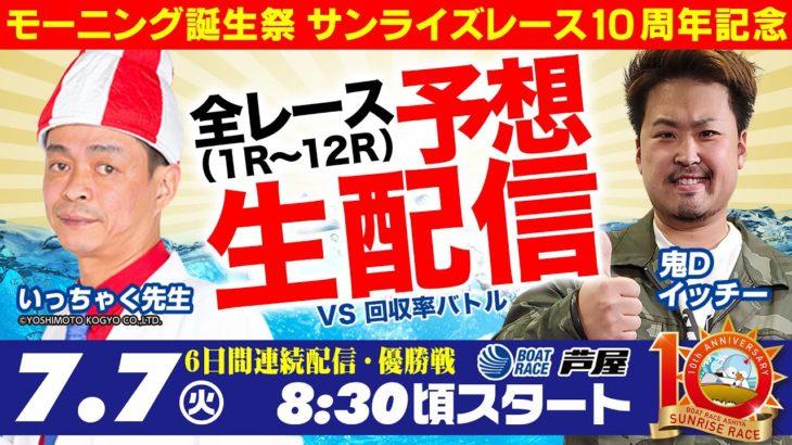 【7月7日】モーニング誕生祭 サンライズレース10周年記念 ~6日目(優勝戦)~