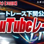 7/7(火)【3日目】スポニチ金杯争奪戦【ボートレース下関YouTubeレースLIVE】