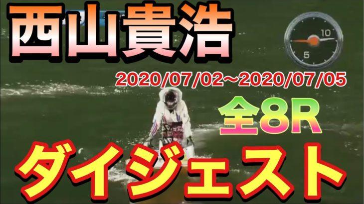 【ボートレース・競艇】西山貴浩が大村競艇で8連勝!パーフェクトVが見える!全レースダイジェスト!