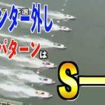 【ボートレース・競艇】スタート一線は案外A1人気センターは外せる番組