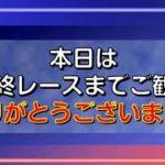 ボートレースライブ配信 G2 尼崎競艇 モーターボート大賞 第9回4点予想大会