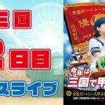 【レースライブ】GⅡ全国ボートレース甲子園2日目 1~12R