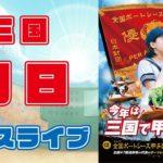 【レースライブ】GⅡ全国ボートレース甲子園初日 1~12R