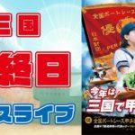 【レースライブ】GⅡ全国ボートレース甲子園最終日 1~12R