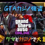 【GTA5 PC】クマさんとカジノ強盗しようよ! 参加型カジノ強盗配信! Part7