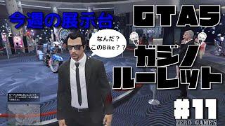 GTA5 久しぶりのカジノルーレット#11何がでるかな???