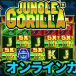 【新台】JUNGLE GOLILLA【オンラインカジノ】