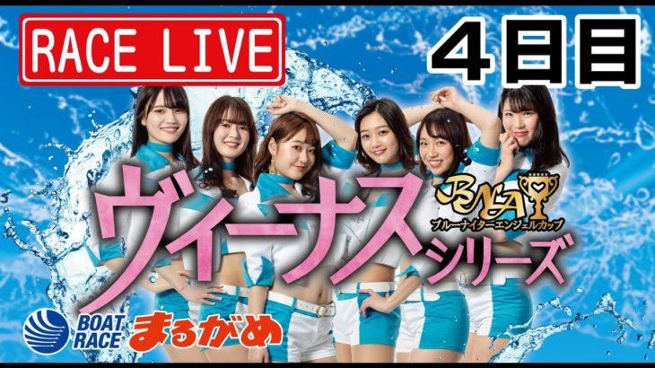 【まるがめLIVE】2020.7.11~4日目~ヴィーナスシリーズ ブルーナイターエンジェルCUP
