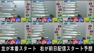 本日の琵琶湖1-6R答え合わせ【競艇・ボートレース】【チルト50】