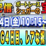 【ボートレース・競艇】SG鳴門4日目・レアな祝日カジュアル舟券勝負
