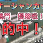 【競艇 ボートレース】SGオーシャンカップ鳴門優勝戦!