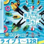 ボートレース【レースライブ】SG第25回オーシャンカップ3日目1~12R