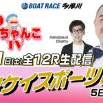 裏どちゃんこTV【サンケイスポーツ賞5日目】7/11