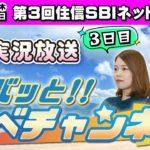 ボートレースからつ裏実況 第3回住信SBIネット銀行賞 3日目