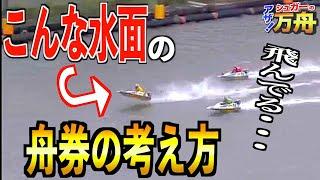 【ボートレース・競艇】江戸川荒れ水面は思考停止で〇〇目で買え!