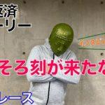 【競艇・ボートレース】借金返済ストーリー 〜インスピレーションの男〜【後半】