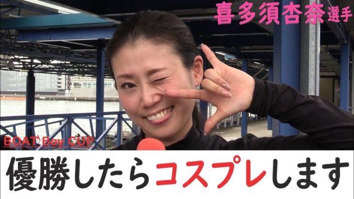 【蒲郡】「優勝したらコスプレします」喜多須杏奈選手にインタビュー!【喜多須杏奈】