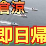 【ボートレース・競艇】びわこ競艇!優勝候補の鎌倉涼が即日帰郷???
