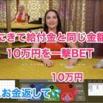 【オンラインカジノ】バカラ必勝法を編み出した男がバカラとブラックジャックに挑戦!