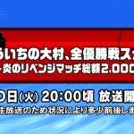【ボートレース大村×ういち】ういちの大村、全優勝戦スナイプ! 第9戦