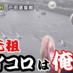【競艇・ボートレース】久しぶりにサイコロ企画に万張りしてみた結果…ドラマが?!