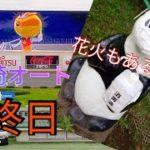 伊勢崎オートサマーランド杯優勝戦【花火も最後にあります】青山周平はやっぱり強かった編