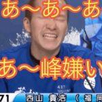 【ボートレース】西山貴浩おもしろ動画集ww