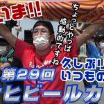 ボートレース【ういちの江戸川ナイスぅ〜っ!】#071 ただいま!!久しぶりのいつもの空間!