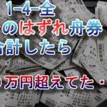 【競艇・ボートレース】1-4-全が7月に動画で買って外れた舟券合計金額計算したら200万円超えてた件w