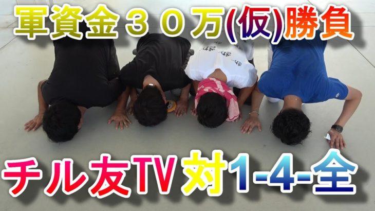 【競艇・1-4-全VS チル友TV】罰ゲームを賭けた舟券バトル 〜後編〜
