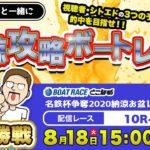 白鯨攻略ボートレース@常滑:シトエドが準優勝戦ライブ配信!#10【公式】