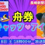 ボートレース大村★アミーナの舟券キャッツ♡アイ!長崎新聞社杯〜2日目〜