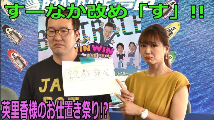 2020.08.04 WINWIN LIVE 戸田 スポーツ報知サマーカップ 3日目