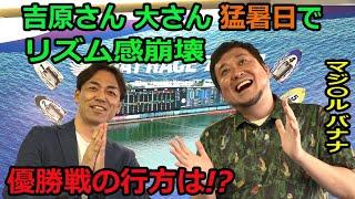 2020.08.07 WINWIN LIVE 戸田 スポーツ報知サマーカップ 6日目