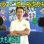 2020.08.11 WINWIN LIVE 戸田 第43回戸田ボート大賞・サンケイスポーツ杯 1日目