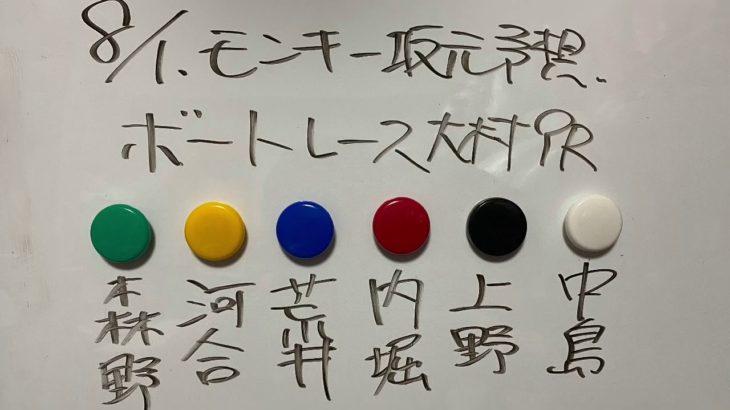 8/1.モンキー坂元予想!ボートレース大村 10R&11R 準優勝戦