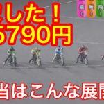 あなたは88万円付いたこのレース予想出来ましたか?予想しない方が当たるであろうレース