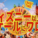 #92【オンラインカジノ|ライブゲーム】初めてのクレイジータイム!ディズニー以上のスケール|腹が立つけど面白すぎワロタ