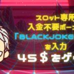 【オンラインカジノ】【BONS】夜中のひっそり配信(●´ω`●)
