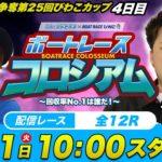 ボートレースコロシアム   オモダミンC VS 鬼Dイッチー   回収率バトル!#04