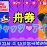 ボートレース大村★アミーナの舟券キャッツ♡アイ!G2モーターボート誕生祭〜4日目〜
