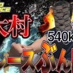 【競艇・ボートレース】G2大村7-12R 総投資540k 後半戦!! 全レース勝負!4K【チルト50】